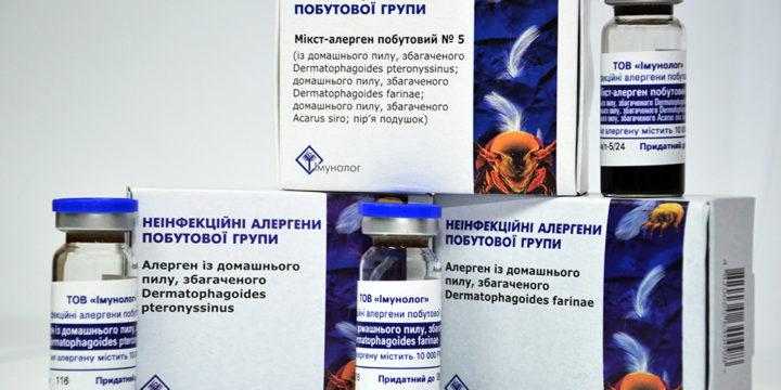Неінфекційні алергени побутової групи у вигляді розчину