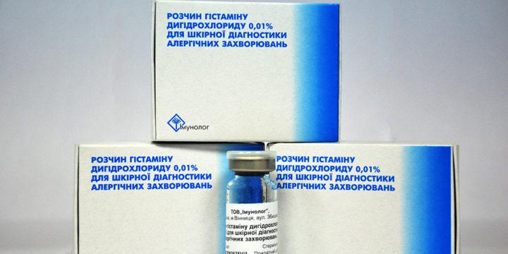Розчин  гістаміну для шкірної діагностики алергічних захворювань