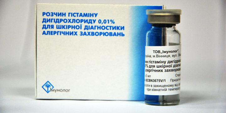 Розчин гістаміну пройшов державну перереєстрацію
