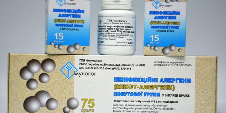 Мікст-алергени побутові у вигляді драже