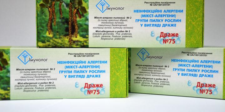 Мікст-алергени групи пилку рослин у вигляді драже
