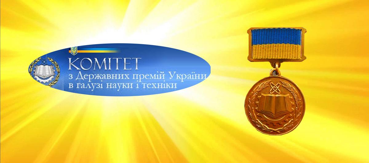 Державна премія в галузі науки та техніки (2013 рік)