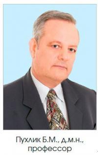 Пухлик Борис Михайлович
