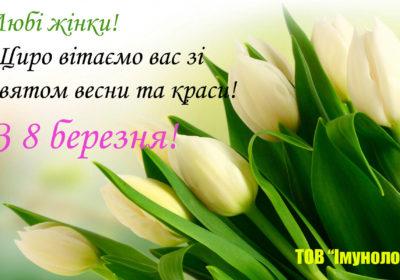 """ТОВ """"Імунолог"""" вітає жінок зі святом весни!"""