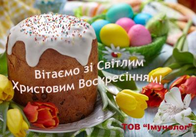 """ТОВ """"Імунолог"""" вітає всіх зі світлим Христовим Воскресінням!"""