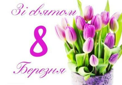 """ТОВ """"Імунолог"""" вітає всіх жінок з 8 березня!"""
