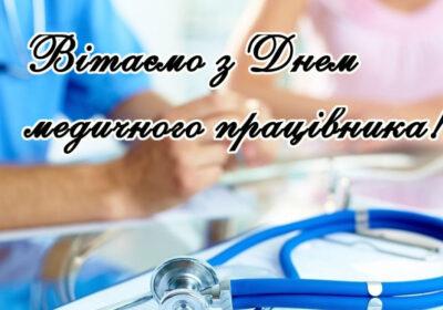 """ТОВ """"Імунолог"""" вітає з днем медичного працівника"""