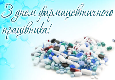 """ТОВ """"Імунолог"""" вітає з днем фармацевтичного працівника"""