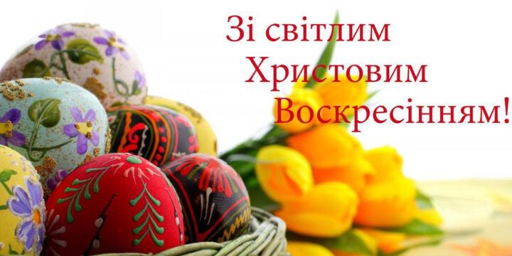 """ТОВ """"Імунолог"""" вітає всіх зі світлим Христовим Воскресінням."""